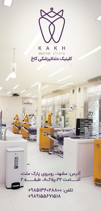 کلینیک دندانپزشکی کاخ
