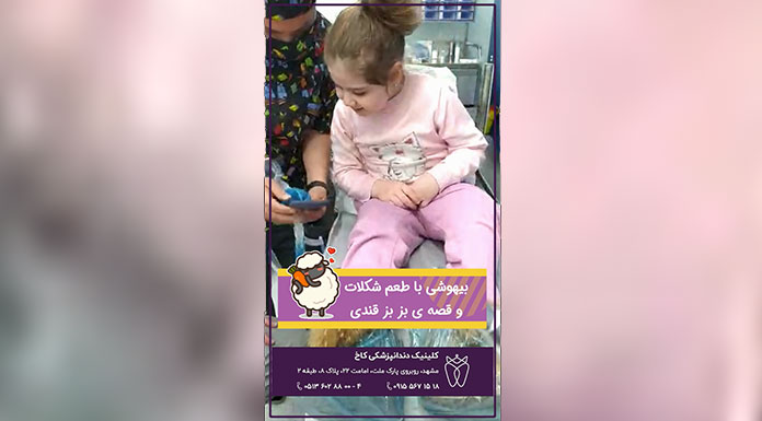 دندانپزشکی با بیهوشی کودکان مشهد