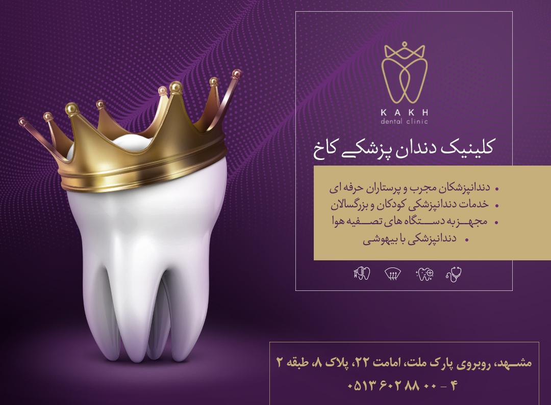 دندانپزشکی با بیهوشی کلینیک کاخ